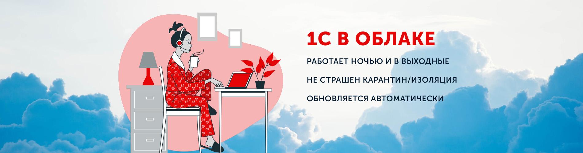 1С в облаке для коммерческих и государственных предприятий