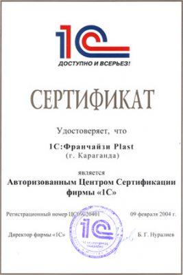 Авторизованный центр сертификации 1С