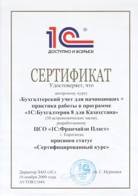 Бухгалтерский учет для начинающих и практика работы в 1С:Бухгалтерия 8 для Казахстана