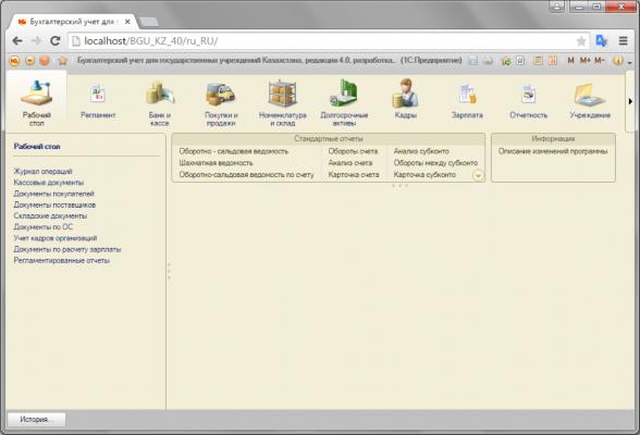 Бухгалтерский учет для государственных учреждений Казахстана