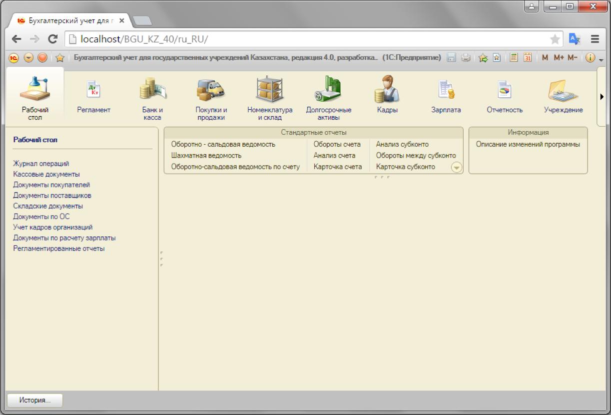 Программа 1 с бухгалтерия в казахстане консультация бухгалтеров в санкт петербурге