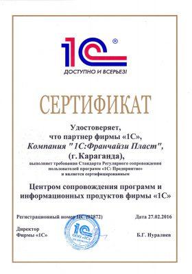 Центр сопровождения программ и информационных продуктов фирмы 1С