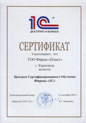 Центр сертифицированного обучения 1С