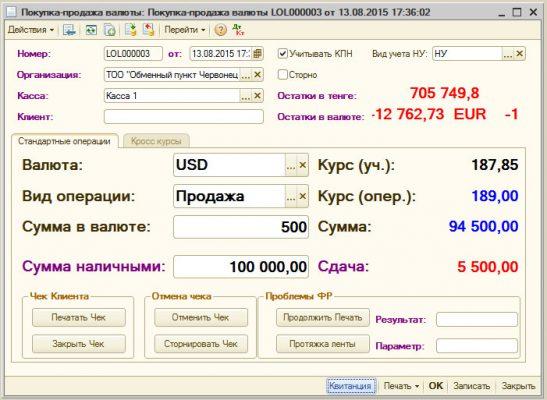 Ведение учета по покупке-продаже иностранной валюты в соответствии с текущим законодательством Республики Казахстан