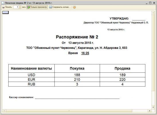 автоматизация обменного пункта в Казахстане
