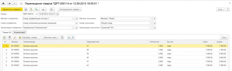 1С:Предприятие 8. Розница для Казахстана