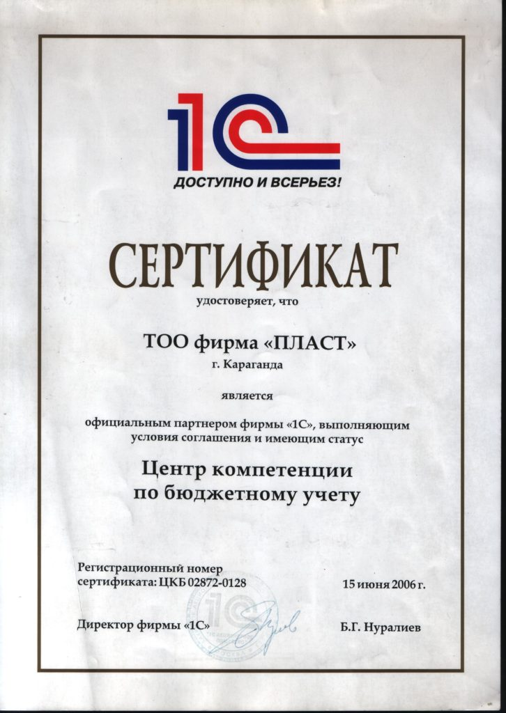 Центр компетенции по бюджетному учету
