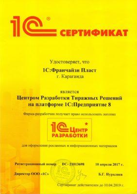 Центр Разработки Тиражных Решений на платформе 1С:Предприятие 8