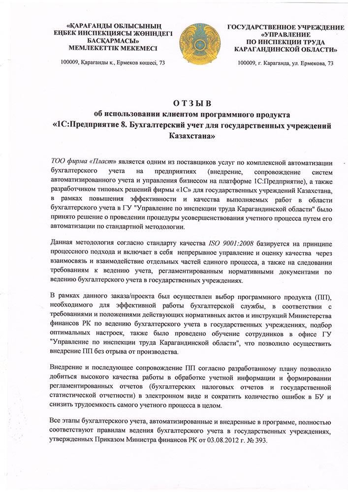 Отзыв об использовании 1С:Предприятие 8. Бухгалтерский учет для государственных учреждений Казахстана