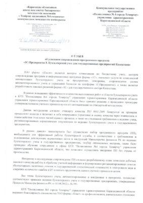 Отзыв о внедрении 1С в Поликлинику №4 г. Темиртау