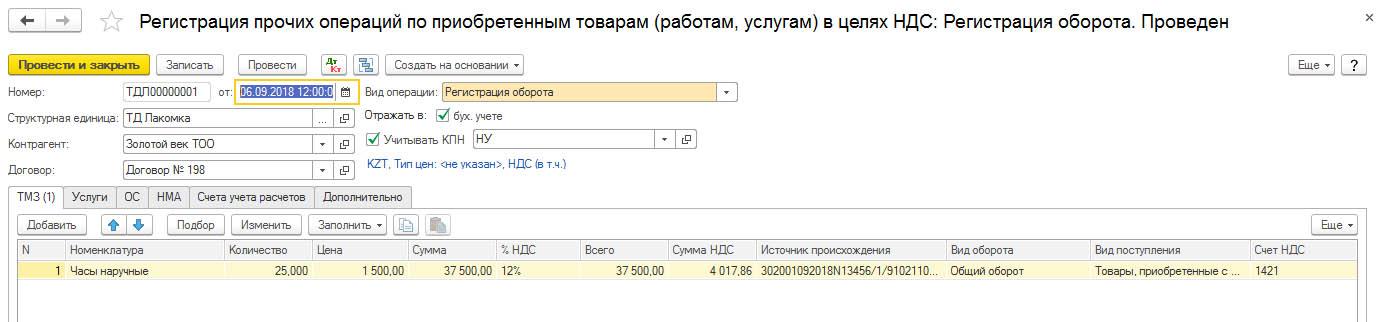 ЭСФ - Регистрация прочих операций по приобретенным товарам (работам, услугам) в целях НДС