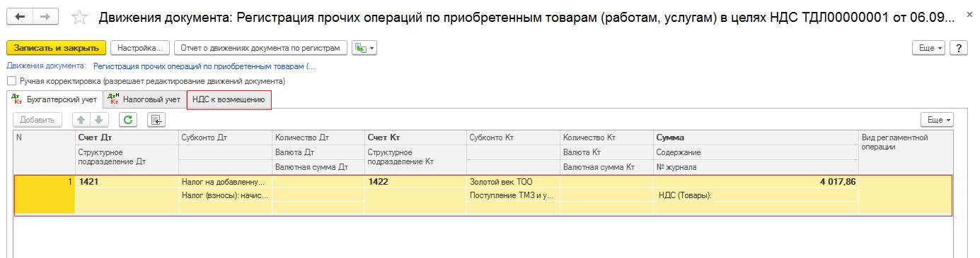 Налог на добавленную стоимость (отложенное принятие к зачету) и движения в регистр накопления НДС к возмещению