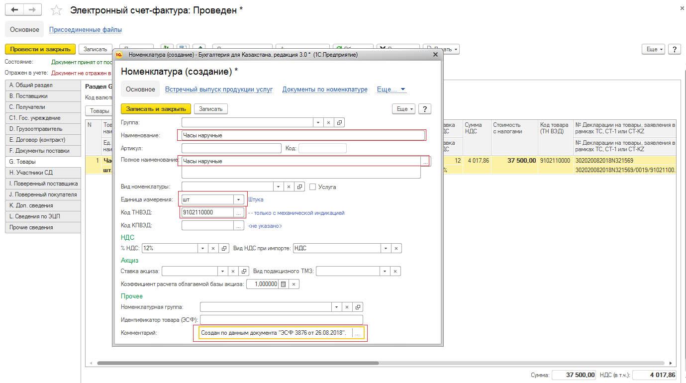 Отражение Электронных счетов-фактур в 1С