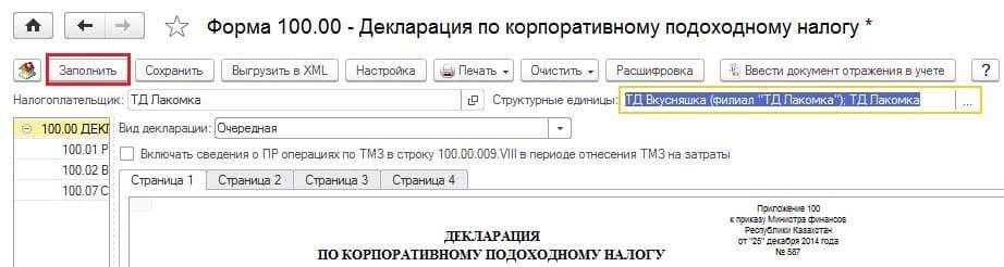 Заполнение Декларация по корпоративному подоходному налогу, форма 100.00 (XML)