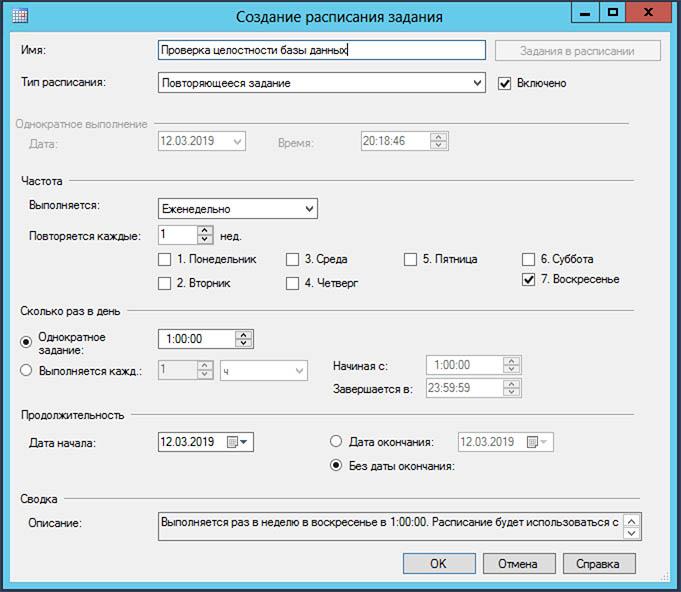 Настройка расписания проверки целостности базы данных