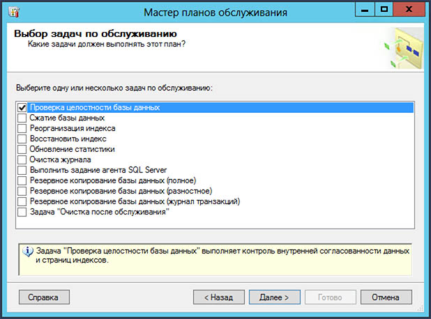 Проверка целостности базы данных/DBCC CHECKDB