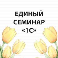 Единый семинар 1С в Караганде