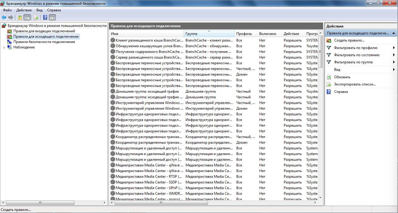 Настройка брандмауэра Windows для 1С