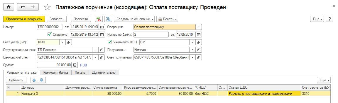 Расчет по оплате за товар по курсу
