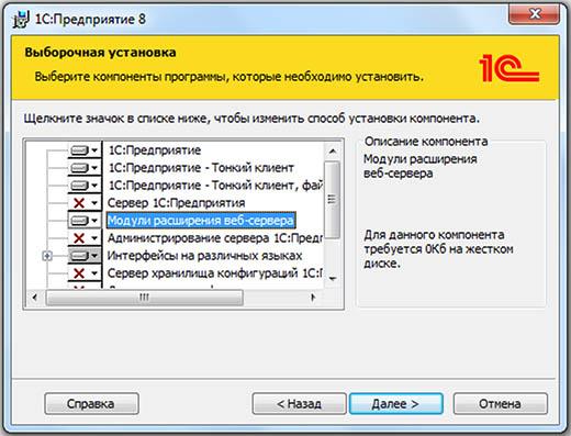 Модули расширения веб-сервера 1С