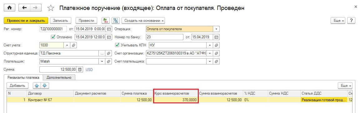 Платежное поручение (входящее) - Оплата от покупателя