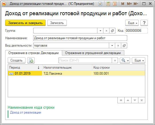 Аналитика статьи дохода, который подлежит отражению в декларации 100.00