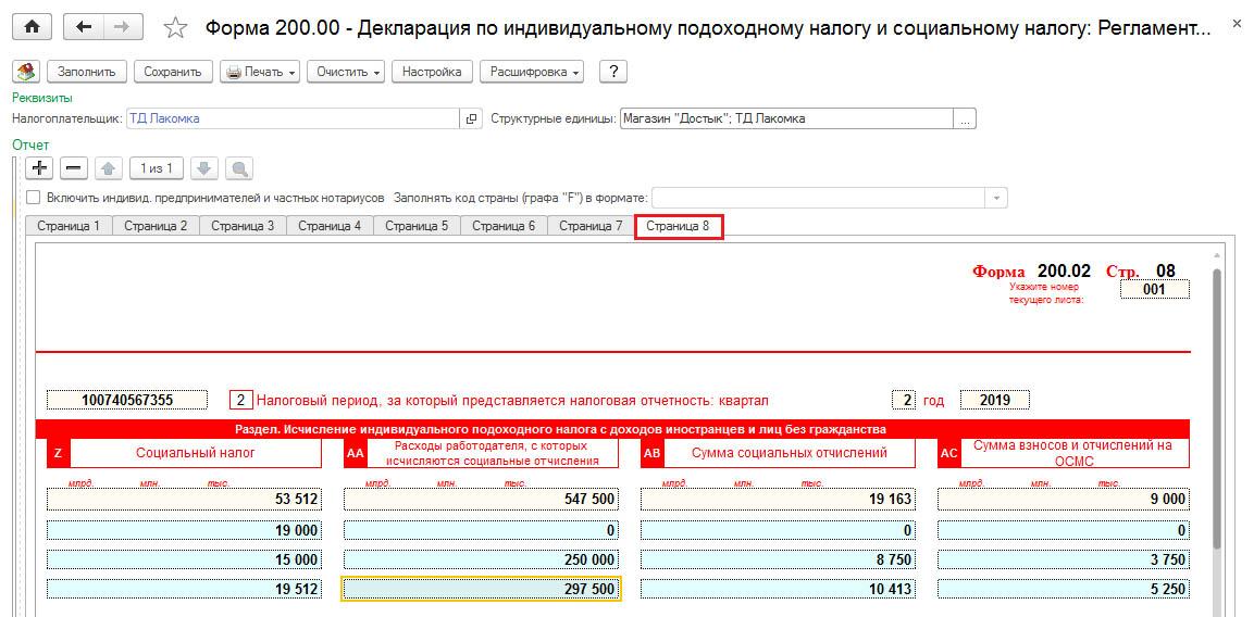 Форма 200 Суммы взносов и отчислений на ОСМС нерезидентов
