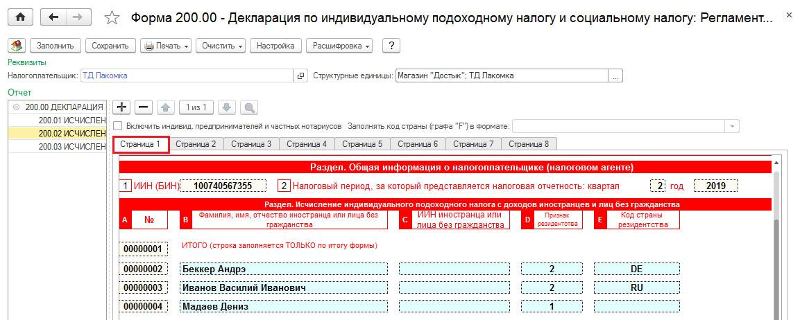 Приложение 200.02 Исчисление ИПН с доходов иностранцев и лиц без гражданства