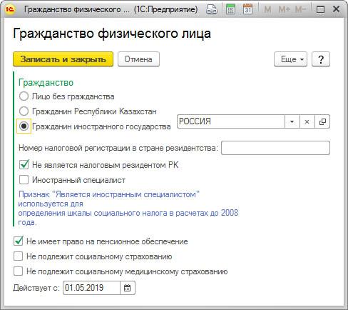 Гражданство РФ 1С