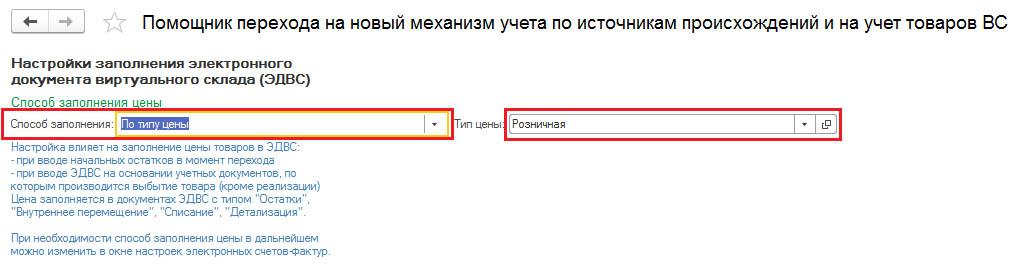 Настройки заполнения электронного документа виртуального склада