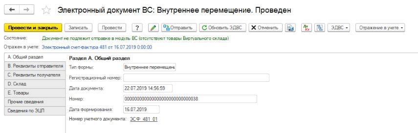 Документ не подлежит отправке в модуль ВС