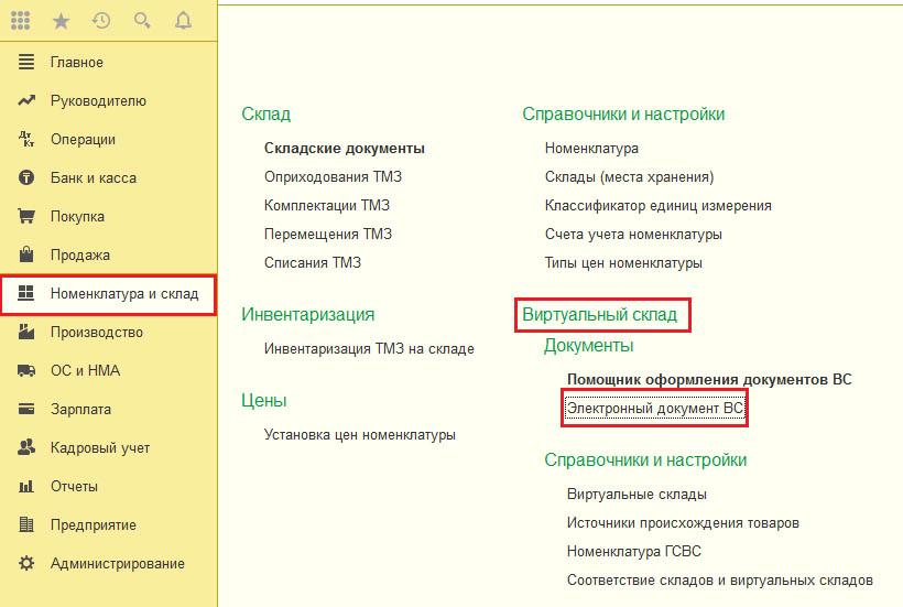 Формирование Электронного документа Виртуального склада
