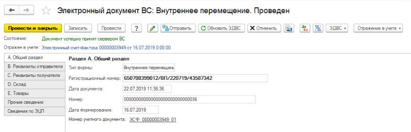 Документ успешно принят сервером ВС