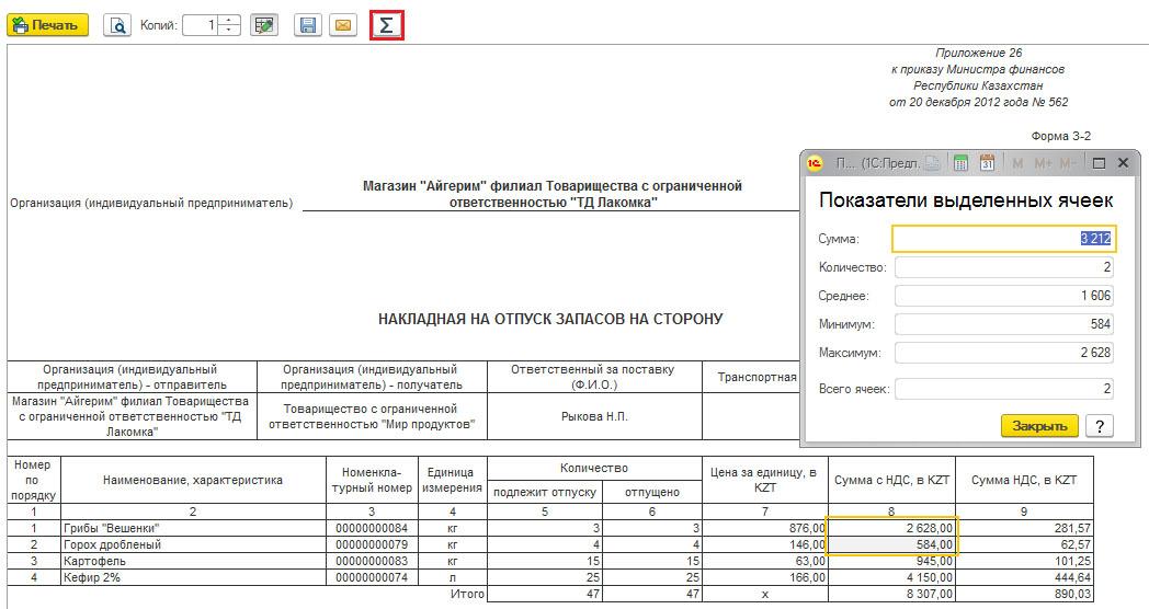 Подсчет арифметических данных в отчете 1С
