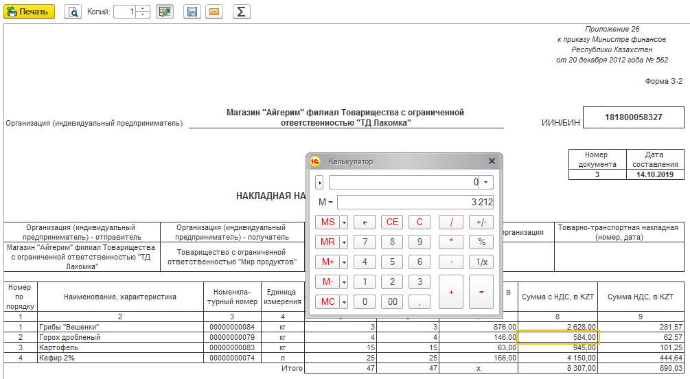 Калькулятор в 1С 8.3
