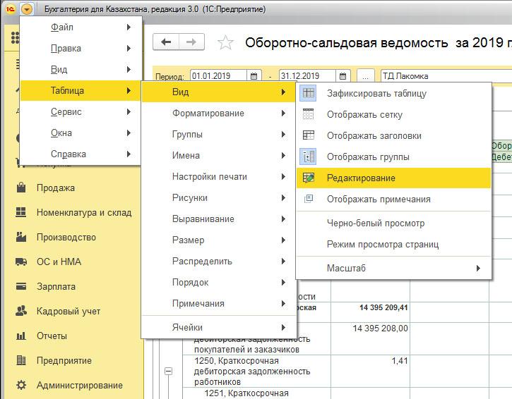 Редактирование данных отчета 1С