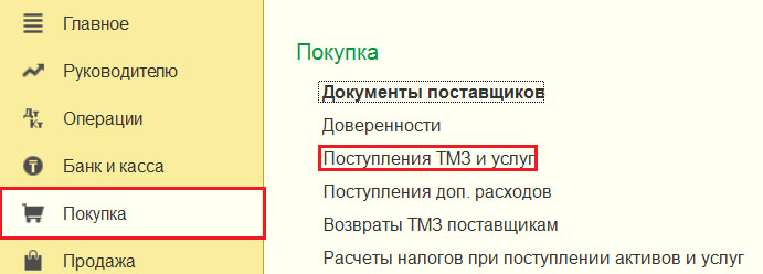 1С Документ Поступление ТМЗ и услуг