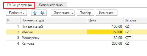 Данные табличной части документа поступления