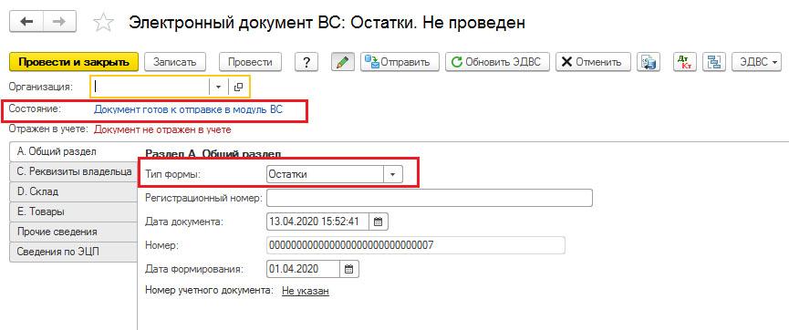 Электронный документ ВС с типом формы Остатки