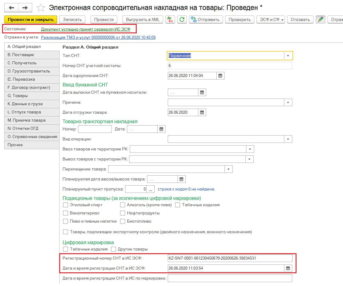 Регистрационный номер электронной СНТ в ИС ЭСФ