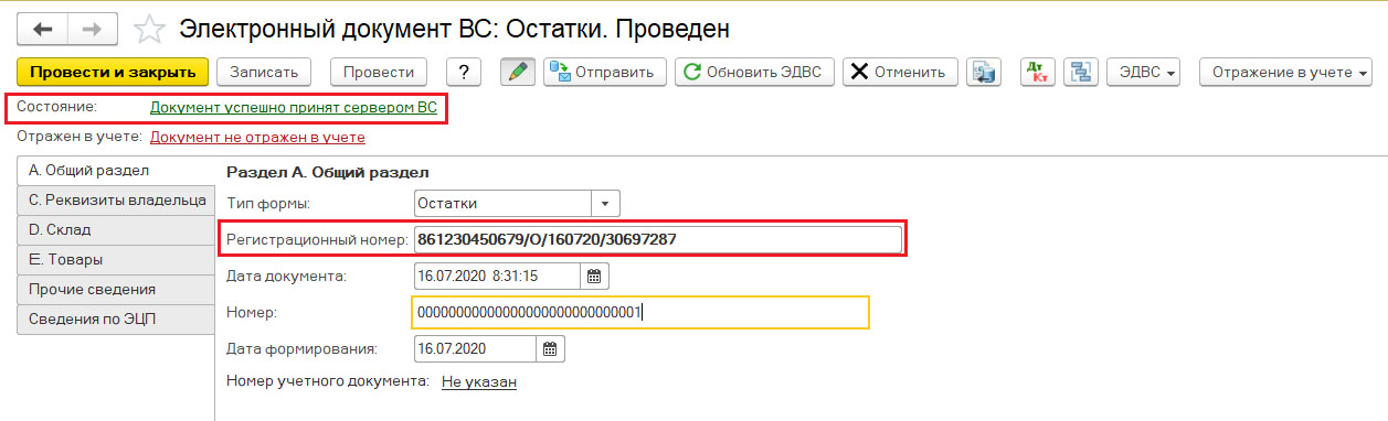 электронный документ виртуальный склад